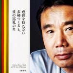 L'incolore Tazaki Tsukuru e i suoi anni di pellegrinaggio di Murakami